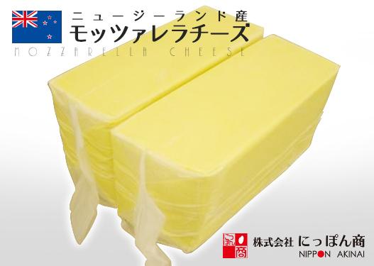 ニュージランド産モッツァレラチーズ